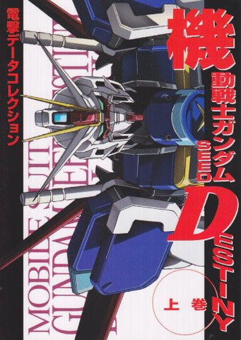 "Image for Gundam Seed Destiny ""Jou"" Data Collection Book"