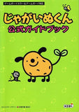 Thumbnail 1 for Jagainu Kun Official Guide Book / Gbc
