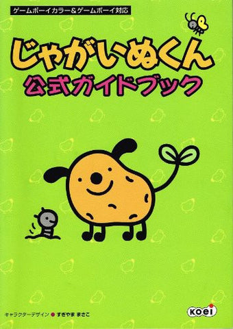 Image for Jagainu Kun Official Guide Book / Gbc