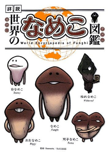 Image 1 for Sekai No Nameko Zukan Encyclopedia Art Book / Mobile