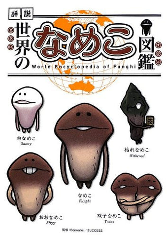 Image for Sekai No Nameko Zukan Encyclopedia Art Book / Mobile