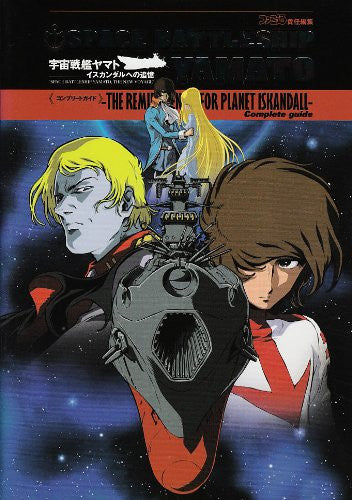 Image 1 for Space Battleship Yamato Recollection To Iskandar Complete Guide Book / Ps2