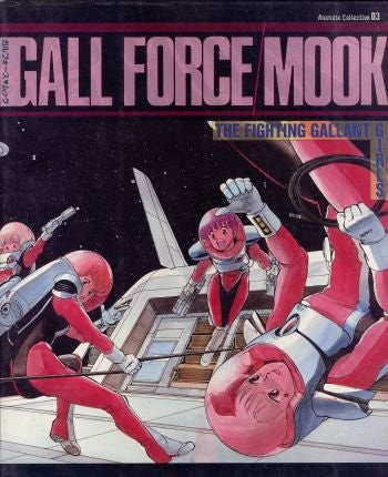 Image 1 for Gall Force Mook Illustration Art Book