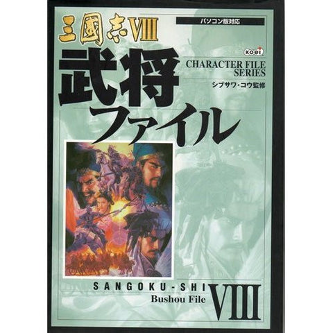 Image for Records Of The Three Kingdoms Sangokushi 8 Warlords File Book/ Windows