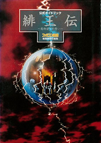Image 1 for Hioden: Mamono Tachi Tono Chikai Official Guide Book / Snes
