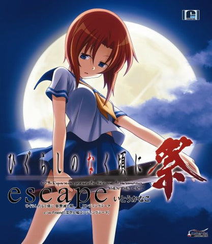 Image for Higurashi no Naku Koro ni Matsuri Ending Theme – escape