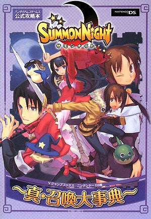 Image 1 for Summon Night Official Capture Book (Nintendo Ds)