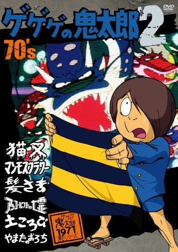 Image 1 for Gegege No Kitaro 70's 2 1971 Second Series