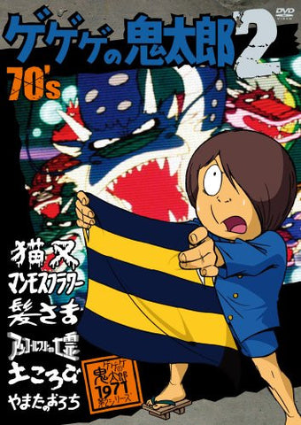 Image for Gegege No Kitaro 70's 2 1971 Second Series