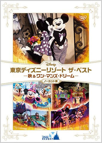 Image for Tokyo Disney Resort The Best Autumn & One Man's Dream