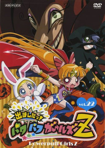 Image for Demashita! Powerpuff Girls Z Vol.22