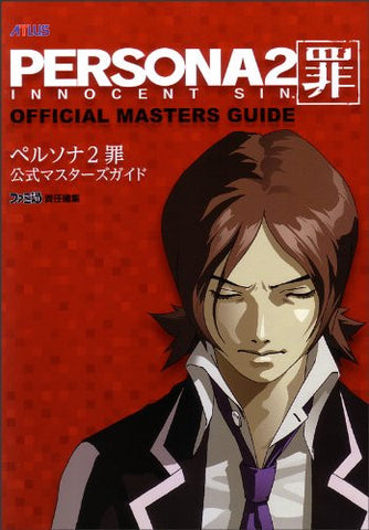 Image for Persona 2 Innocent Sin   Official Masters Guide