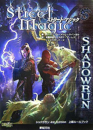 Image for Shadowrun 4th Edition Senior Rule Book Street Magic Game Book / Rpg