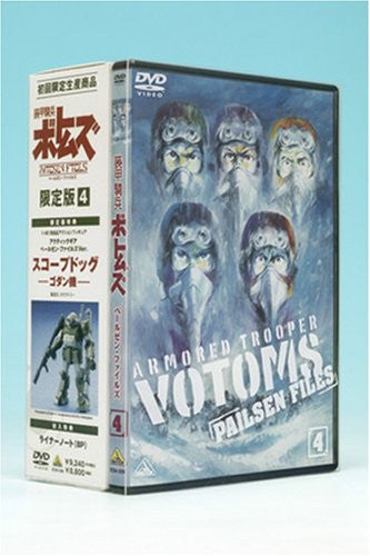 Image 2 for Armored Trooper Votoms: Pailsen Files 4 [Limited Edition]