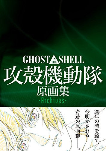 Image 2 for Ghost In The Shell Artworks   Archives