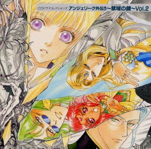 CD Drama Collections Angelique Gaiden 3 ~Sanctuary no Kagami~ Vol.2