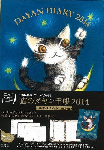 Image 2 for Neko No Dayan Diary Book 2014 Baby Dayan Version