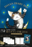 Thumbnail 2 for Neko No Dayan Diary Book 2014 Baby Dayan Version
