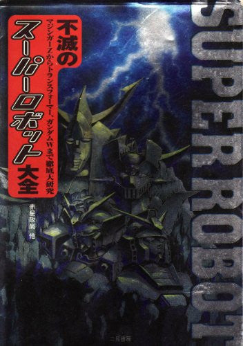 Image 1 for Fumetsu No Super Robot Daizen: Mazinger Z And Transformers, Etc Perfect Book