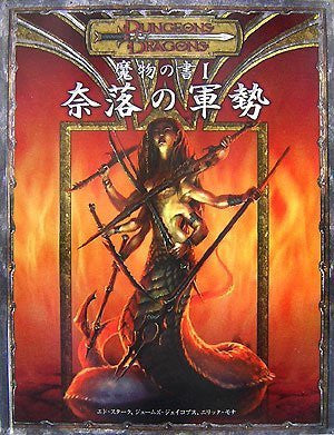 Image 1 for Mamono No Sho 1 Naraku No Gunsei (Dungeons & Dragons ) Game Book / Rpg