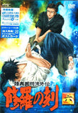 Thumbnail 2 for Shura no Toki Vol.6