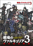 Thumbnail 2 for Senjou No Valkyria 3: Unrecorded Chronicles   Complete Artworks