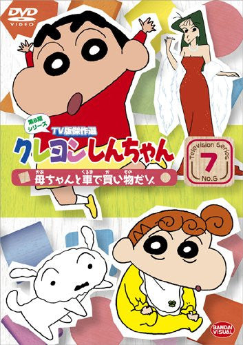 Image 2 for Crayon Shin Chan The TV Series - The 6th Season 7 Ka-Chan To Kuruma De Kaimono Dazo