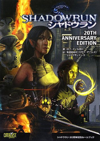 Image for Shadow Run 20th Anniversary Edition Rule Book / Role Playing Game