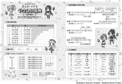 Image 2 for Puella Magi Madoka Magica Sheet Piano Solo Easy Music Score