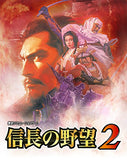 Thumbnail 6 for Nobunaga no Yabou 2