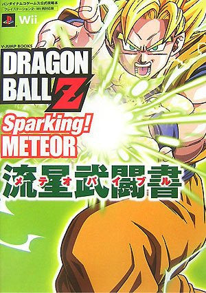 Image 1 for Dragonball Z Sparking! Meteor Official Capture Book