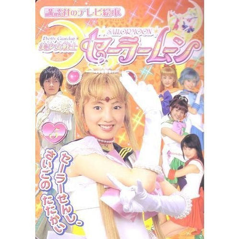 Image for Sailor Moon #5 Drama Tv Photo Book (Kodansha 1313)