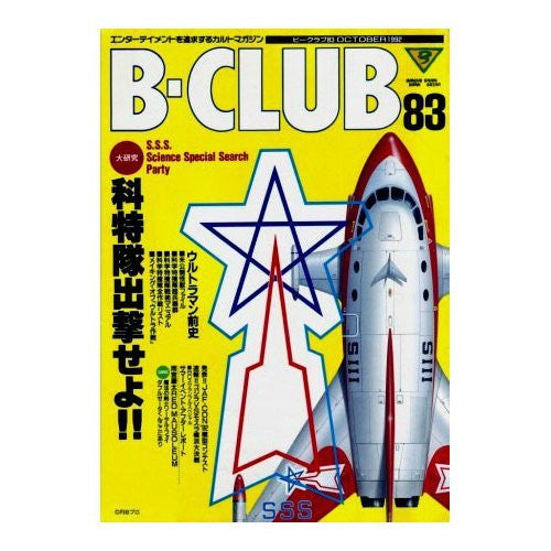 Image 1 for B Club #83 Japanese Anime Magazine