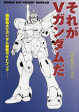 "Thumbnail 2 for ""Sorega V Gundam Da"" V Gundam Analytics Guide Book"
