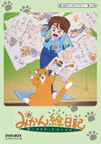 Thumbnail 1 for Omoide No Anime Library Vol.19 Mikan Enikki Dvd Box Digitally Remastered Edition