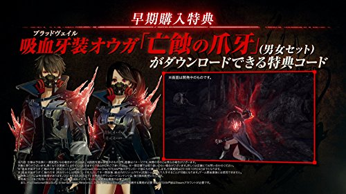 Code Vein - Mia Karnstein - Bloodthirst Edition - Amazon Limited