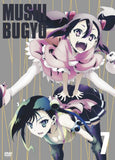 Thumbnail 2 for Mushibugyo Vol.7 [DVD+CD]