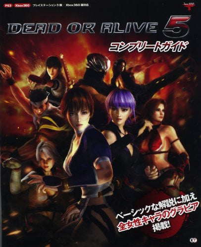 Image 1 for Dead Or Alive 5 Complete Guide Book / Ps3 / Xbox360