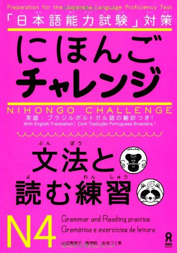 Nihongo Challenge Preparation For The Japanese Language Proficiency Test N4 Grammar And Reading Plactice (With English And Portuguese Translation)