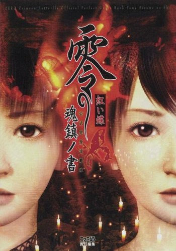 Image 1 for Fatal Frame Ii Crimson Butterfly Strategy Guide Book / Ps2