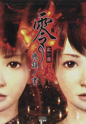 Image for Fatal Frame Ii Crimson Butterfly Strategy Guide Book / Ps2