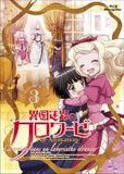 Thumbnail 1 for Ikoku Meiro No Croisee Vol.3