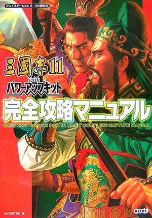 Image 1 for Romance Of The Three Kingdoms Xi 11 With Power Up Kit Strategy Guide Book