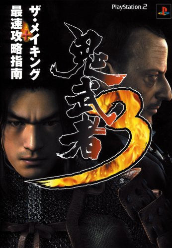 Image 1 for Onimusha 3: Demon Siege The Making + Fastest Strategy Guide Book / Ps2