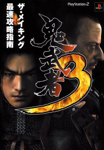 Image for Onimusha 3: Demon Siege The Making + Fastest Strategy Guide Book / Ps2
