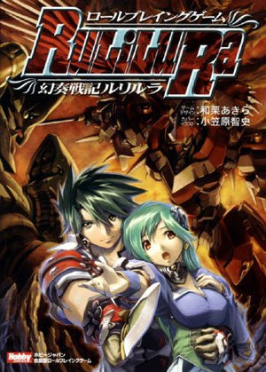 Image 1 for Role Playing Game Genso Senki Ru / Li / Lu / Ra Game Book / Rpg