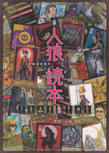 Image 1 for Jinrou Dokuhon Guide Book