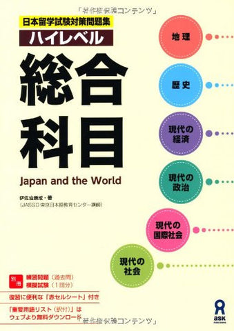 Examination For Japanese University Admission For International Students (Eju) Japan And The World All Subjects