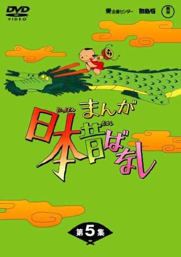 Image 1 for Manga Nihon Mukashibanashi DVD Box Vol.5