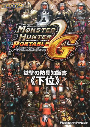 Image 1 for Monster Hunter Portable 2nd G: Information On Heightening Your Defense: Book 2